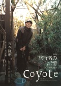 COYOTE No.9 (旅行者の記憶 吉本隆明  )