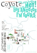 COYOTE No.11 (書籍商・松浦弥太郎、ロサンゼルスに立つ。 )