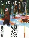 COYOTE No.33 (冒険へのレッスン きみからはじまる世界へ)