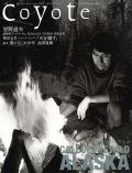 COYOTE No.34 (星野道夫 たったひとりのアラスカ)