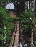 COYOTE No.38 (山郷の暮らし 夏、山人に聞いた)