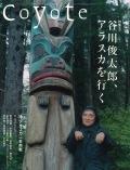 COYOTE No.40 (谷川俊太郎、アラスカを行く)