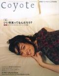 COYOTE No.46 (ホンマタカシのたのしいポートレイト写真)
