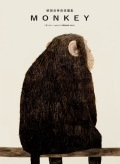 MONKEY Vol.2 猿の一ダース