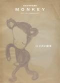 MONKEY Vol.3 こわい絵本