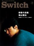 SWITCH Vol.31 No.10 (福山雅治 俳優の流儀)
