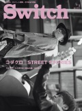 SWITCH Vol.32 No.1 (コブクロ STREET STORIES)