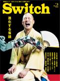 SWITCH Vol.32 No.3 (進化する落語 表紙:春風亭一之輔)