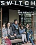 """SWITCH Vol.33 No.6 是枝裕和の20年  """"海街""""へーある家族の物語"""