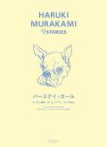 HARUKI MURAKAMI 9 STORIES バースデイ・ガール