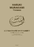 HARUKI MURAKAMI 9 STORIES どこであれそれが見つかりそうな場所で