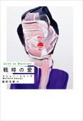 マシュー・シャープ『戦時の愛』 柴田元幸 訳