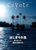 Coyote No.67 特集: はじまりの島  ポリネシア、創世の旅をする