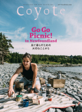 Coyote No.69 Go Go Picnic! in Newfoundland 島で暮らすための大切なことがら