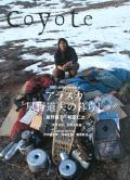 COYOTE No.53 アラスカ 星野道夫の暮らし