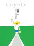 COYOTE No.58 安西水丸 おもしろ美術1年生