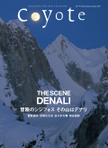 Coyote No.62 THE SCENE DENALI 冒険のシジフォス その山はデナリ