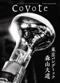 Coyote No.71 特集 森山大道 東京パンデミック表紙