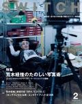 SWITCH Vol.33 No.2 荒木経惟のたのしい写真術 ホンマタカシのアラーキー・ワークショップ13講座