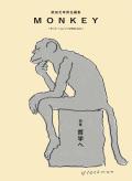 MONKEY vol.17 特集 哲学へ