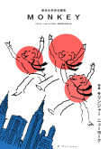 MONKEY vol.19 カバー