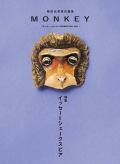 MONKEY vol.24 特集 イッセー=シェークスピア