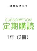 MONKEY 年間定期購読 1年間(3冊)
