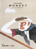MONKEY Vol.6 音楽の聞こえる話