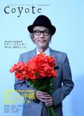 COYOTE特別編集号 2016 (冬こそ沖縄)