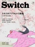 SWITCH Vol.31 No.12 (スタジオジブリという物語)