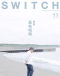 SWITCH Vol.37 No.11 特集 是枝裕和カバー仮