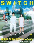 SWITCH Vol.33 No.7 細田守 冒険するアニメーション