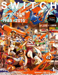 SWITCH Vol.34 No.1 ゲームの30年 1985-2015