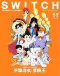 SWITCH Vol.36 No.11 特集 手塚治虫 冒険王