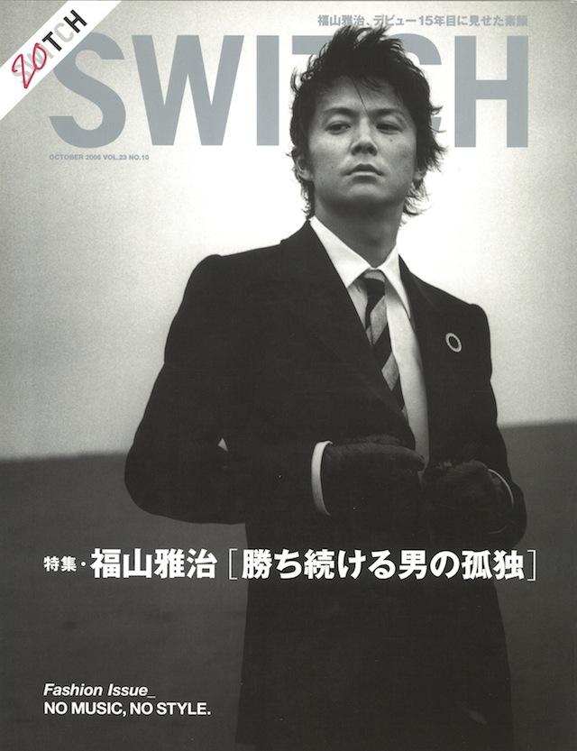 SWITCH Vol.23 No.10 (福山雅治)