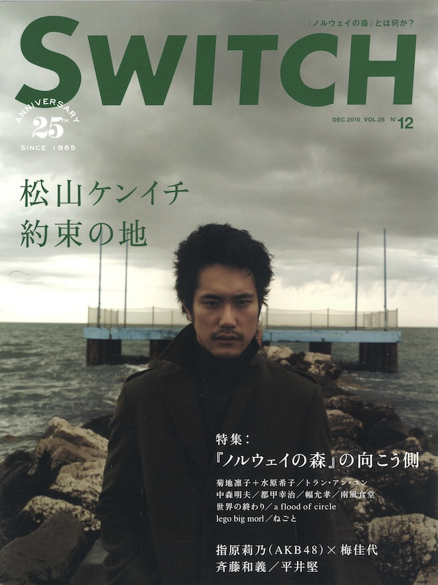 SWITCH Vol.28 No.12 (松山ケンイチ 約束の地)