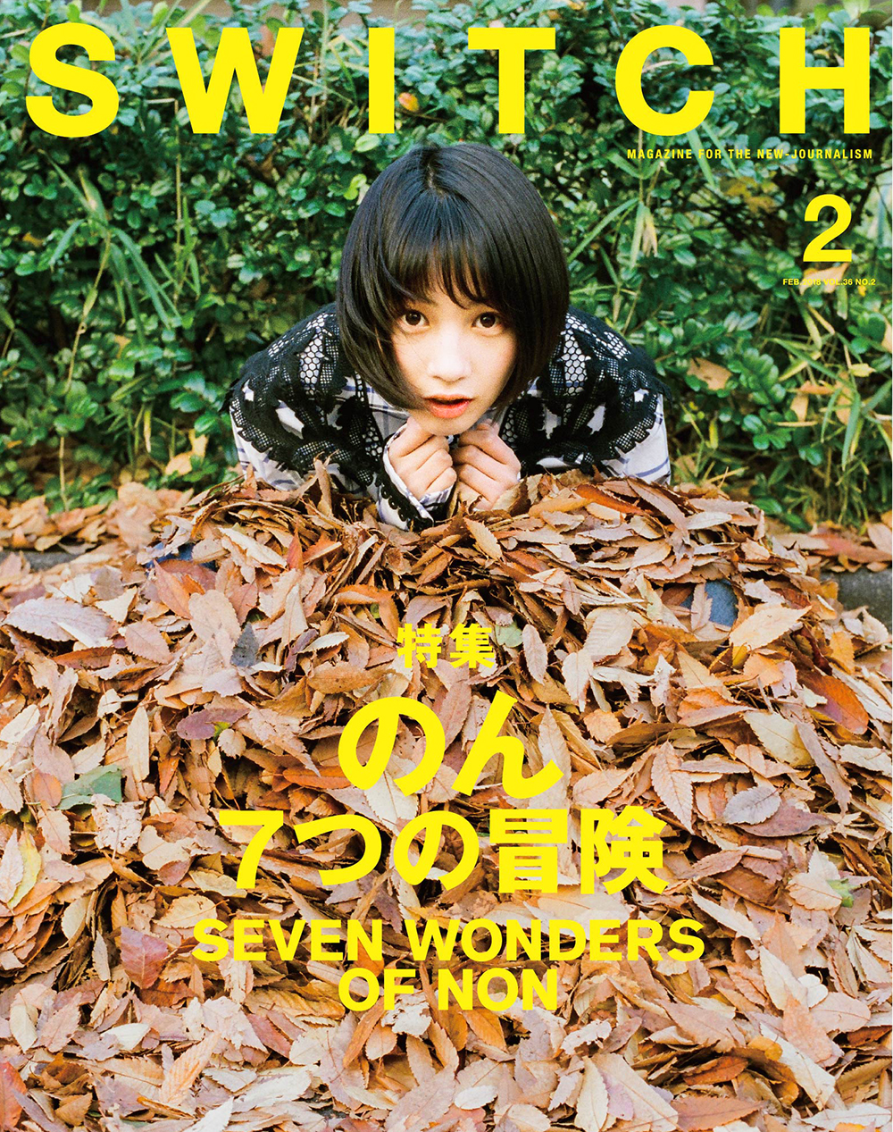 SWITCH Vol.36 No.2 特集:のん 7つの冒険 SEVEN WONDERS OF NON