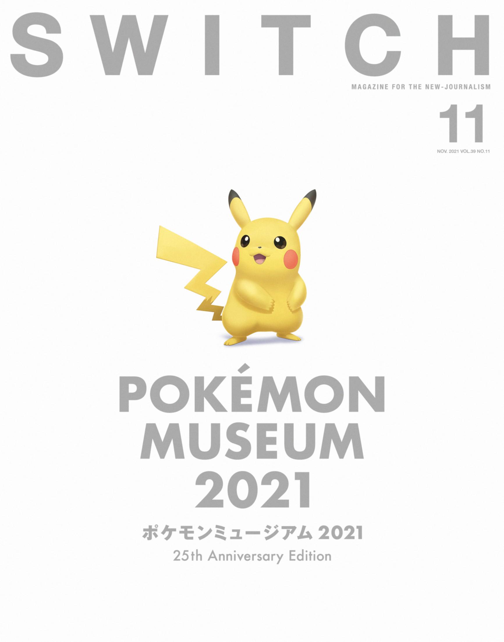 SWITCH Vol.39 No.11 特集 ポケモンミュージアム2021