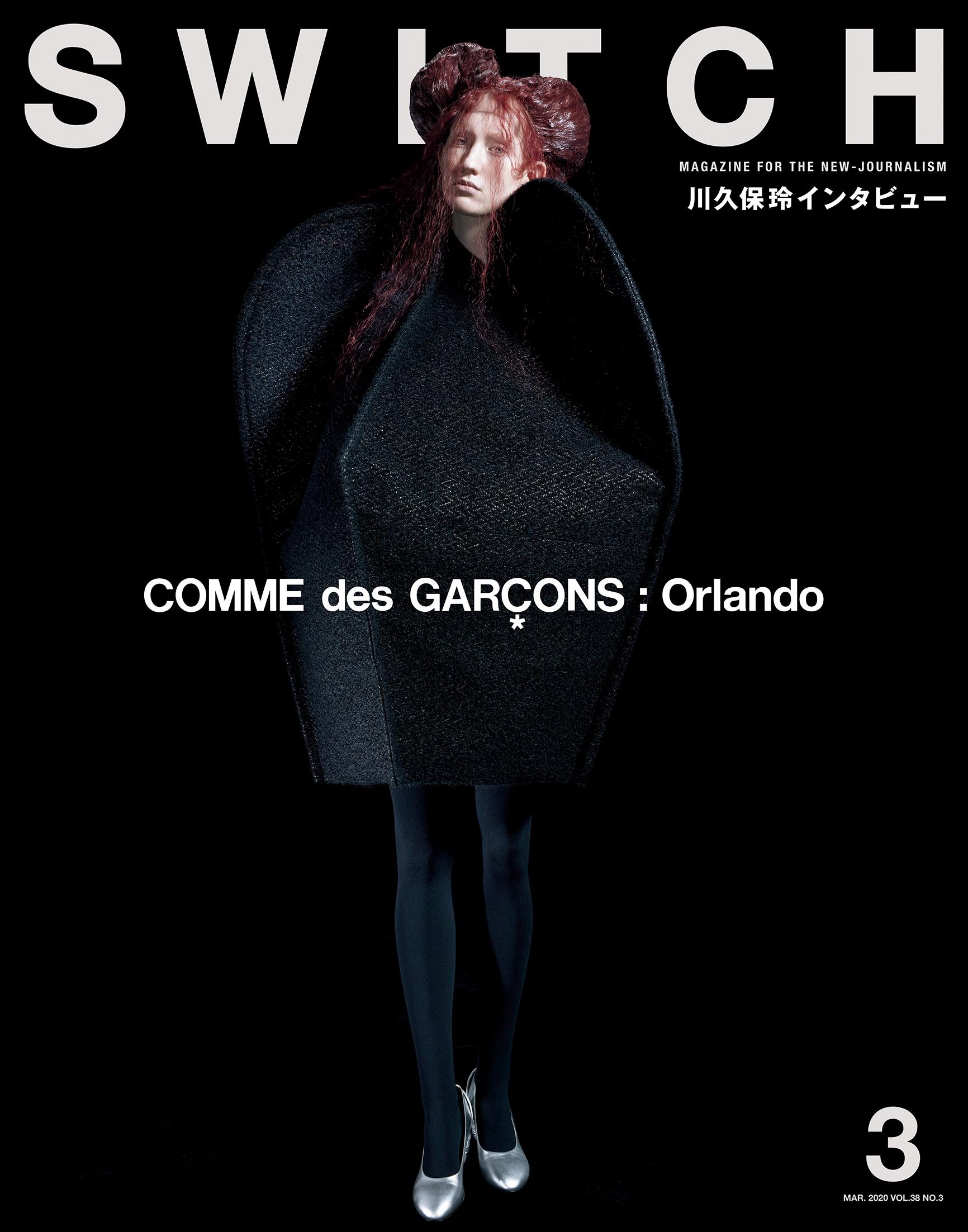 SWITCH Vol.38 No.3 特集 コム デ ギャルソン オーランドー