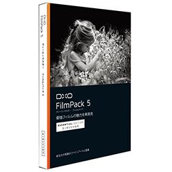 DxO FilmPack 5 エッセンシャル 日本語版 年末キャンペーン版