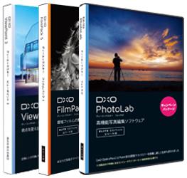 DxO エリート版 3本セット キャンペーン版 使いこなしハンドブック同梱(送料無料)