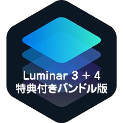 Luminar 3+4 特典付きバンドル版