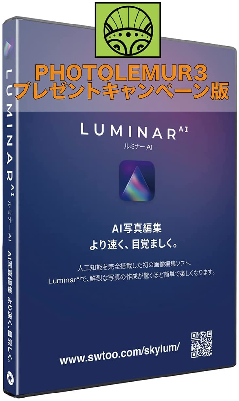 Luminar AI キャンペーン版
