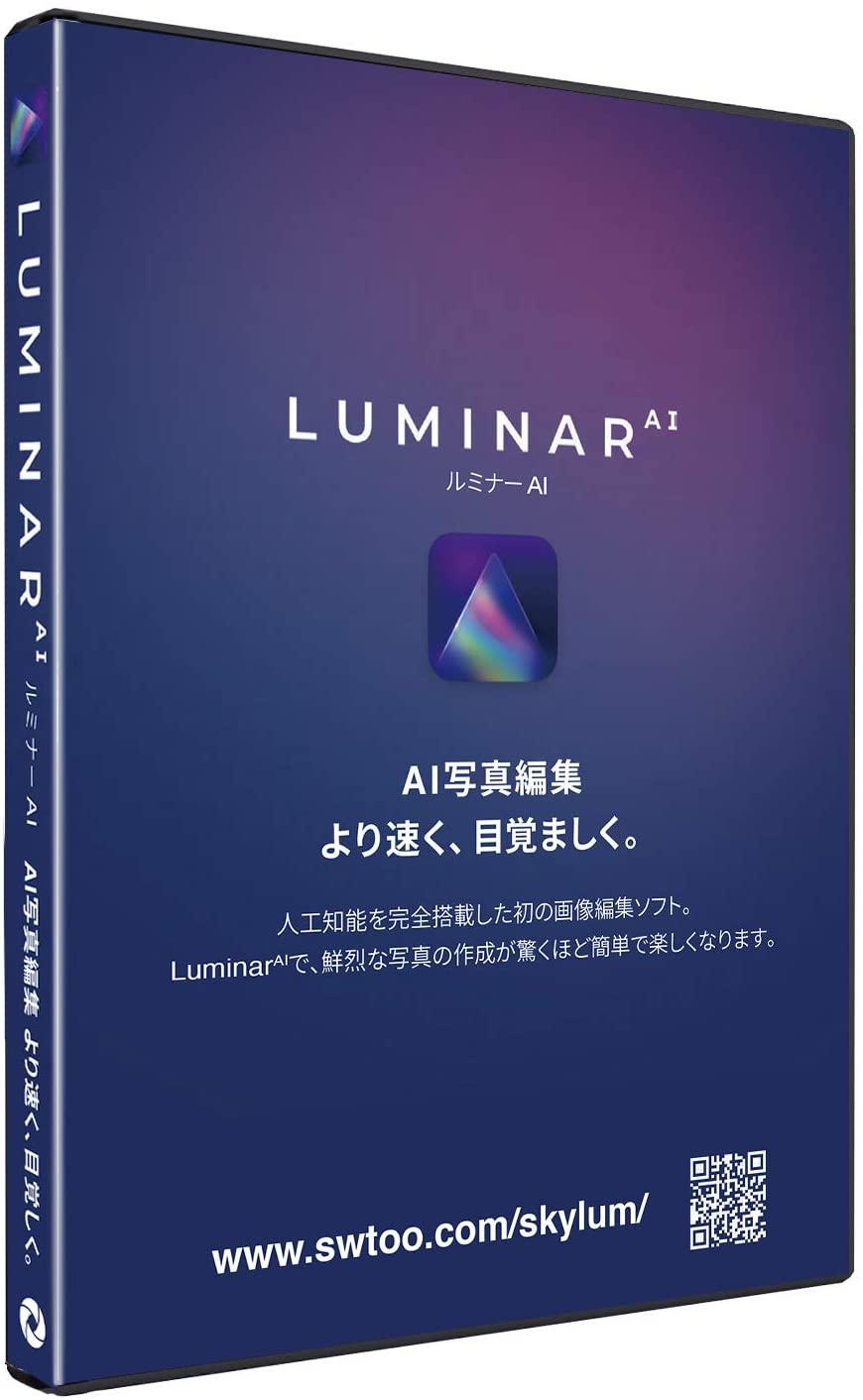 Luminar AI 日本語パッケージ版 Mac&Win(送料無料)