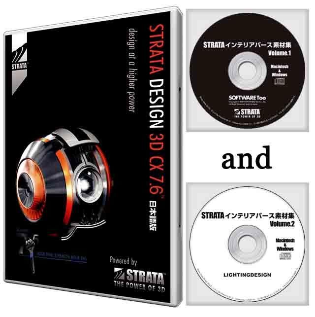 STRATA DESIGN 3D CX 7.5J for Windows + インテリアパース素材集 Volume.1&2 バンドル