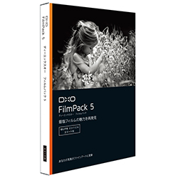 DxO FilmPack 5 エリート 日本語版 年末キャンペーン版