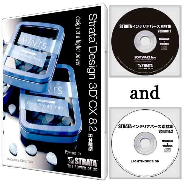 Strata Design 3D CX 8J for Mac OS X + インテリアパース素材集 Volume.1&2 バンドル