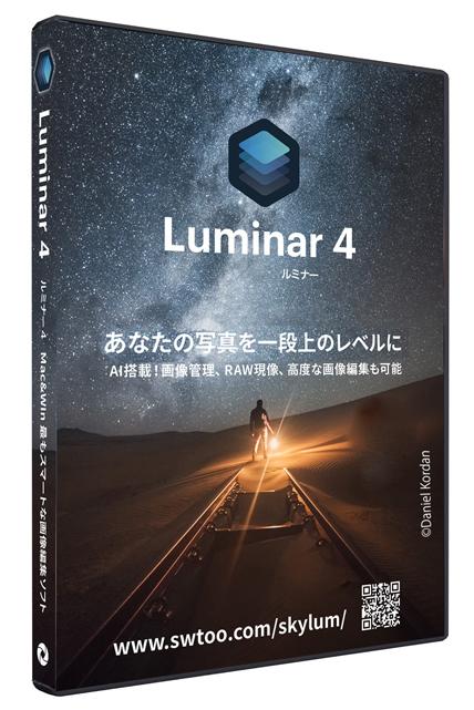 Luminar 4 日本語版(送料無料)