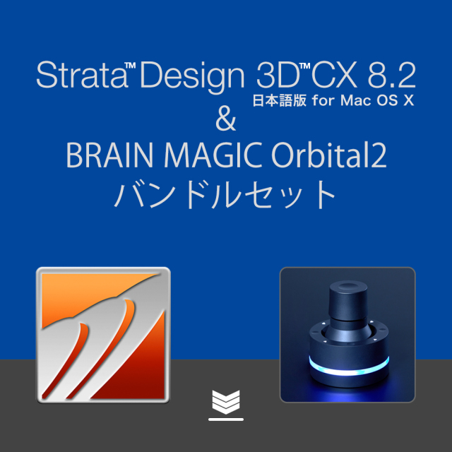 STRATA/Orbital2バンドル