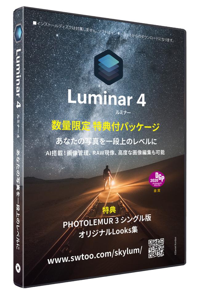 Luminar 4 日本語パッケージ版 Mac&Win PHOTOLEMUR 3シングル版+オリジナルプリセット集付き スペシャルパッケージ(送料無料)